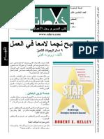 9 استراتيجيات للتميز.pdf