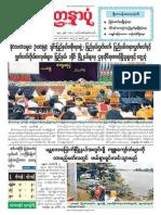 Yadanarpon Daily 22-2-2019