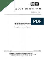 GB T 23446-2009 喷涂聚脲防水涂料.pdf
