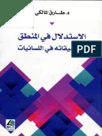 logic demonstration.pdf