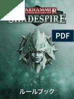 Warhammer_Underworlds_Shadespire_Rulebook_JPN.pdf