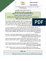 31543-Wd-2019 Nyerere Scholarship Call Arabic