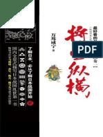 最好看的日本战国史2:将星纵横-万邦咸宁
