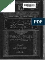 Al Mustanir Vol 1