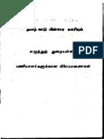எழுத்துத் துறையல்லாத பணியாளர்கள்.pdf