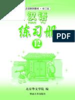 hanyu 12 ejecicio.pdf