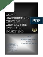 ΕΑΠ - ΕΠΟ 30 - ΔΕΥΤΕΡΗ ΕΡΓΑΣΙΑ