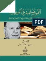 النموذج المعرفي التوحيدي  مدخل للإصلاح التربوي الحضاري عند إسماعيل الفاروقي - الغلاف والفهرس والمقدمة