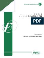 hebu_miniscore_175028.pdf