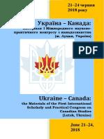 Bilushchak_._Peleshchyshyn_A..pdf.pdf