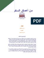 Araby Analysis (1)ll