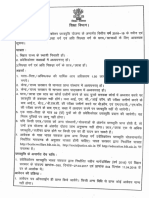 Bihar Post Matric Obc Guideline