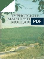 Туристические Маршруты Молдавии И.Н.Пилат