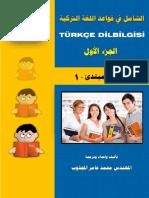 الشامل في قواعد اللغة التركية 1