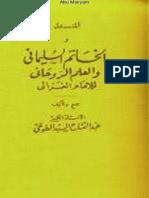 المندل و الخاتم السليماني والعلم الروحاني للامام الغزالي للطوخى.pdf