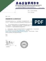 教师培训团公函.pdf