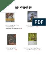pudhu ezuthu Catalogue