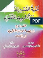 Sufi Nahwu Maniya Fakhir