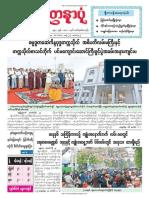 Yadanarpon Daily 25-2-2019