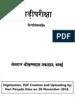nadi_pariksha_hindi.pdf