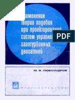 [Lyubomudrov_YU.V.]_Primenenie_teorii_podobiya_pri(b-ok.org).pdf