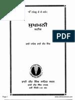 Sukhmani Steek-Bhai Vir Singh Punjabi.pdf