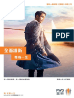 FWD insurance (Chinese) version