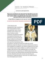 Περί Θείων Ενεργειών - Αγ. Γρηγόριος Παλαμάς