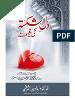 Dil-e-Shikasta Ki Qeemat (www.khanqah.org)