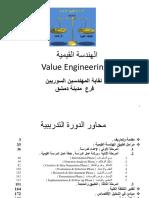 Value Engineering - عربي