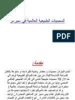 360977830 المحميات الطبيعية العالمية في الجزائر