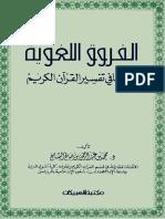 الفروق اللغوية.pdf