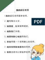 一年级华语读刊