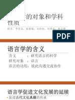 语言学的对象和学科性质.pptx