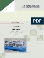 حقيبة اساسيات تحكم نظري.pdf