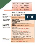 (HP用)H31年度ドックパンフレット.pdf