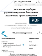 Закономерности сорбции радионуклидов на бентонитах различного происхождения»