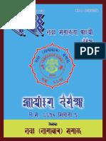 Tawo Samaj Souvenir Volume 3 2019 February 23