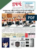 Yadanarpon Daily 27-2-2019