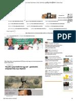 Tamil News -39