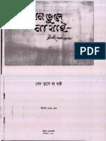 Jeno Bhule na Jai.PDF