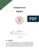 计算机软件实践报告-数据库