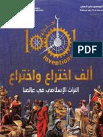 1001إختراع و إختراع النسخة العربية