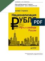 Стариков Н. -  Национализация рубля - путь к свободе России - 2011.pdf