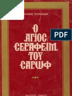 Serafim_Sarof