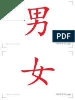 园园学华文字卡 2.pdf