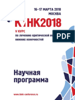 programma_KINK2018