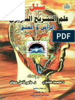 علم التشريح السريري - الرأس و العنق.pdf