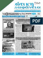 Εφημερίδα Χιώτικη Διαφάνεια Φ.950