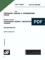 EN1050 Принципы оценки и определения виды опасности риска.pdf